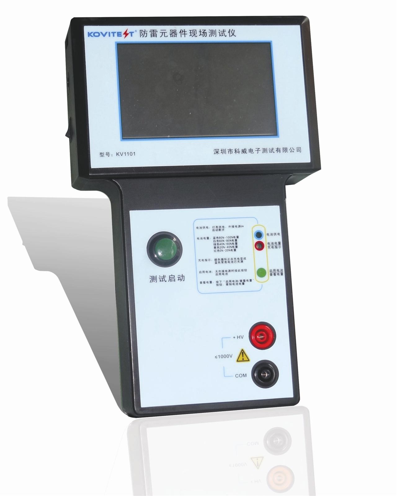 便携式防雷元器件现场测试仪KV1101