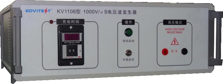 1kV/us电压波发生器