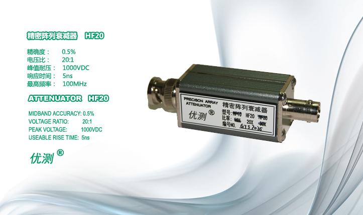 精密阵列衰减器HF20