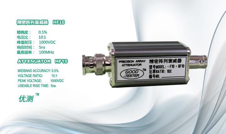 精密阵列衰减器HF10