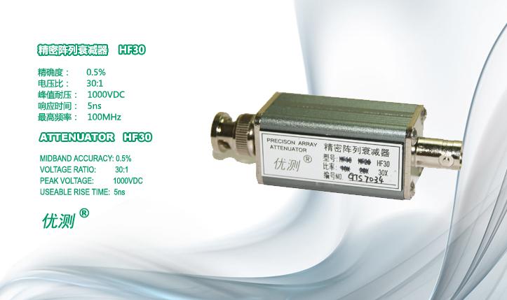 精密阵列衰减器HF30