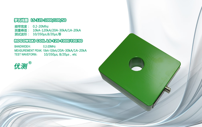 刚性罗氏线圈LS-120-1000系列产品