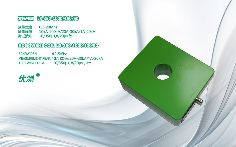 刚性罗氏线圈LS-350系列产品
