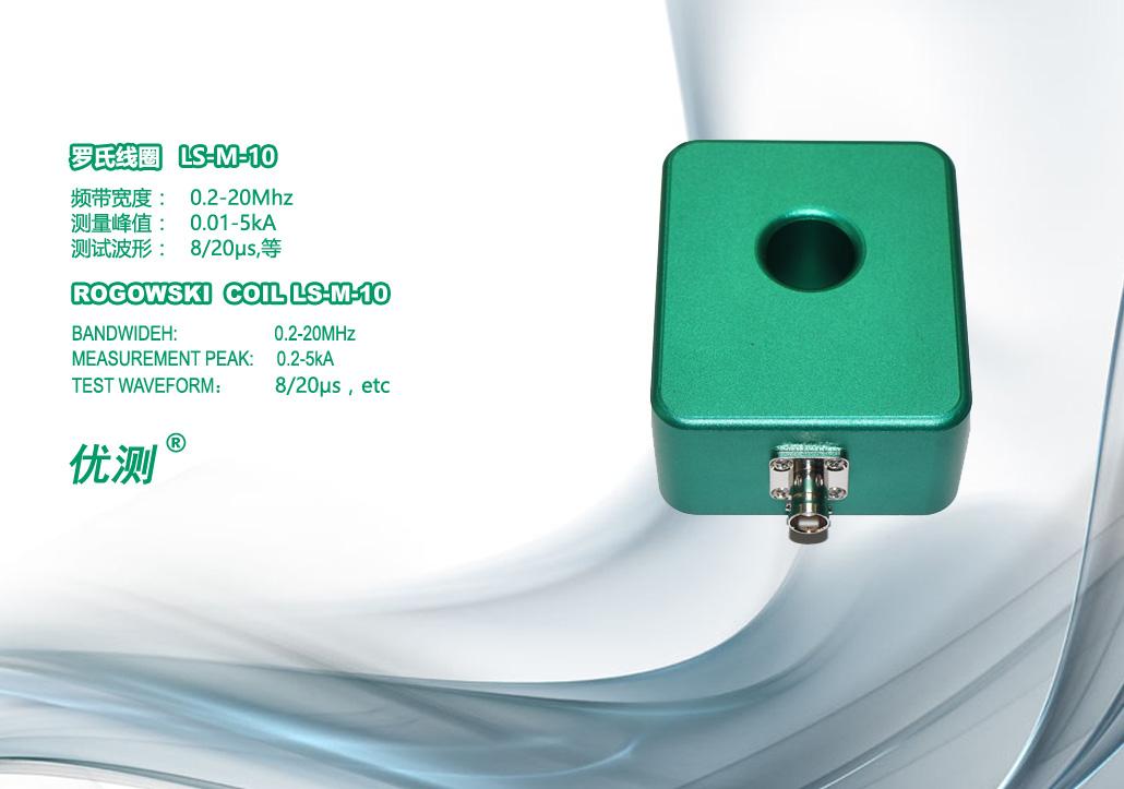 罗氏线圈LS-M-10(极精细电流测量)
