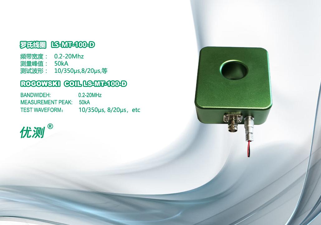 罗氏线圈LS-MT-100-D(带有发方波辅助)