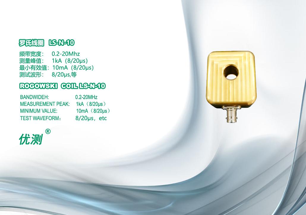 罗氏线圈LS-N-10(极精细电流测量)