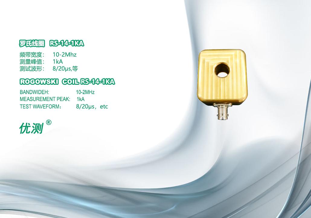 罗氏线圈RS-14-1KA(极精细电流测量)