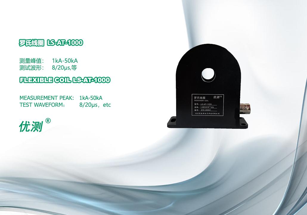 罗氏线圈LS-AT-1000(简化型)