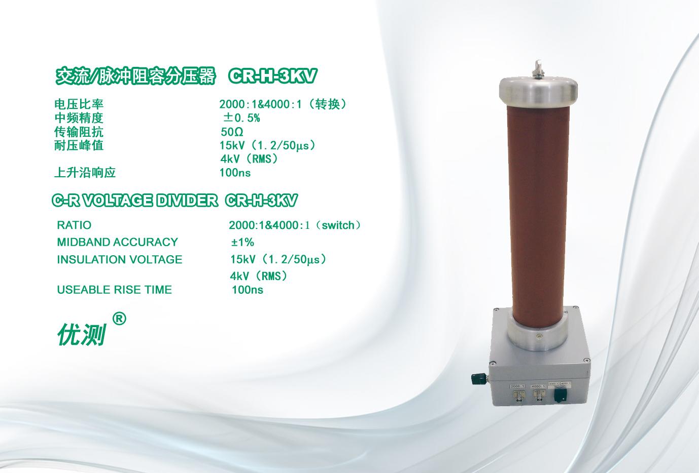 交流/脉冲阻容式分压器
