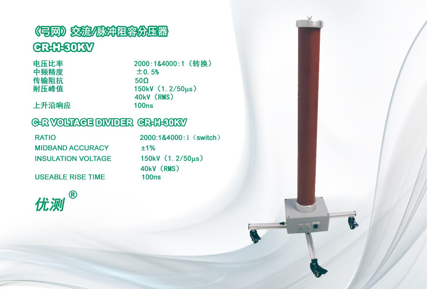 交流/脉冲阻容式分压器(弓网分压器)