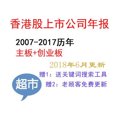 2007-2017年全部港股上市公司年报打包下载