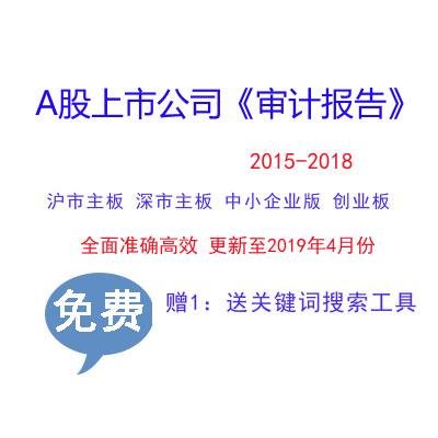 A股全部上市公司《审计报告》PDF原版 2015-2018年打包下载
