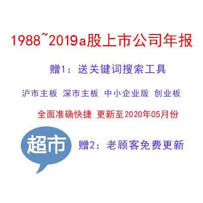 [1988-2019]年A股全部上市公司年报PDF