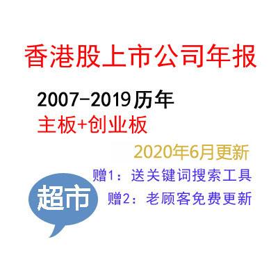2007-2019年全部香港股上市公司年报打包下载