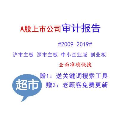 2009-2019年A股上市公司《审计报告》PDF原版 打包下载