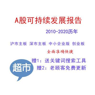 A股全部《可持续发展报告》PDF 打包下载