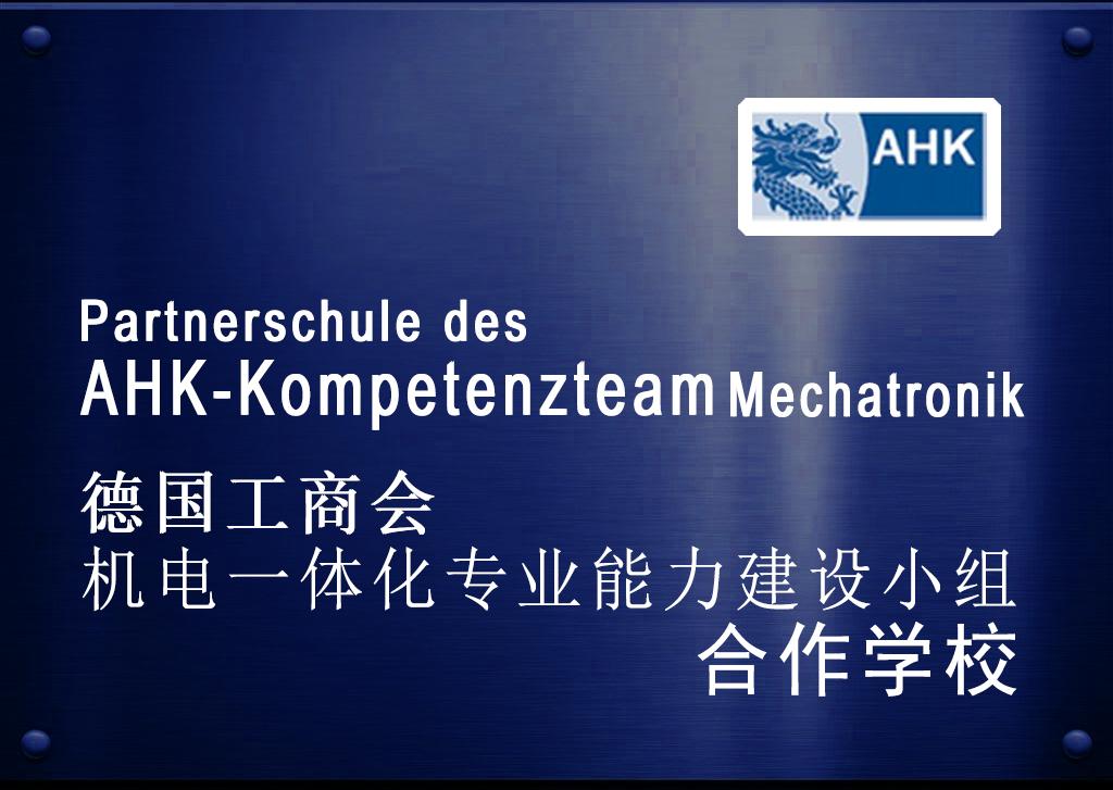 德国工商会合作学校