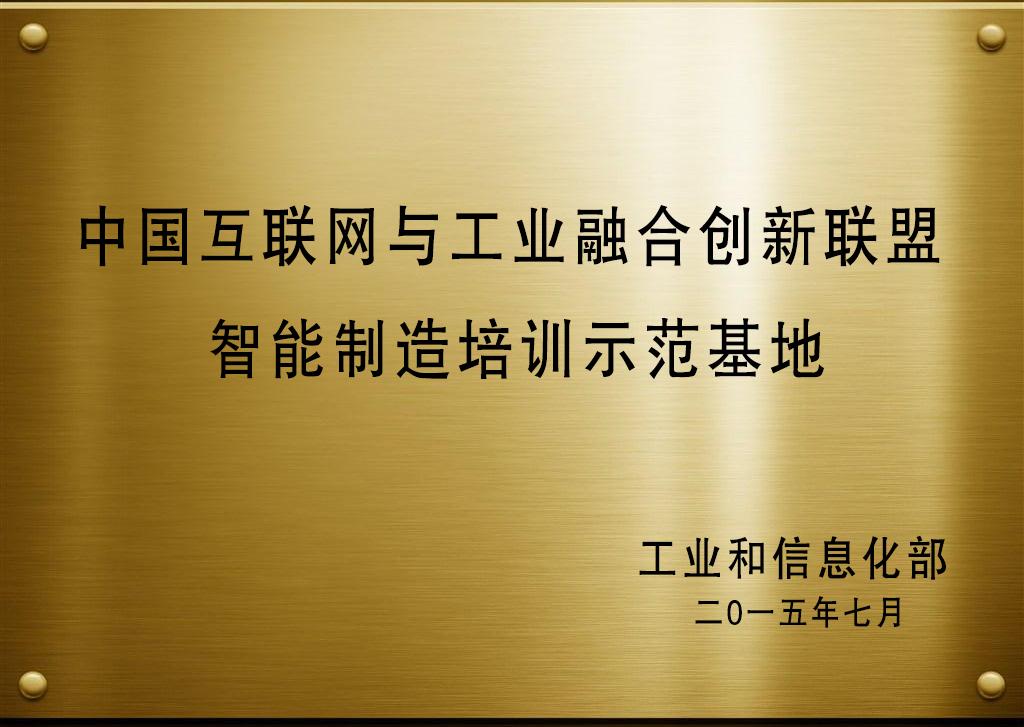 中国互联网与工业融合创新联盟智能制造培训示范基地