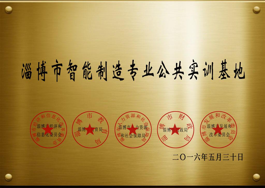 淄博市智能制造专业公共实训基地
