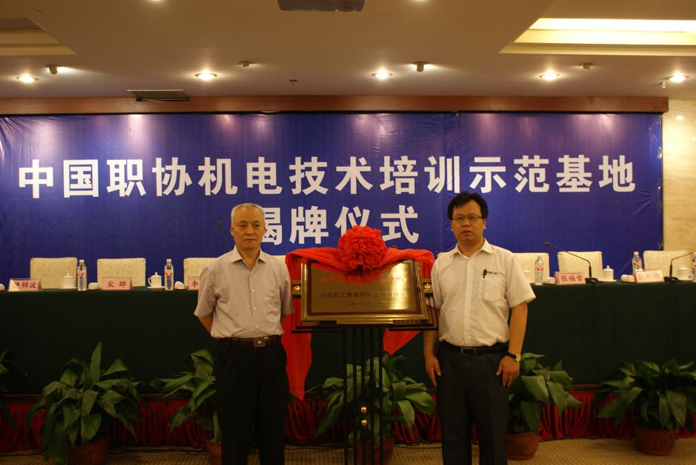 中国职协机电技术培训示范基地