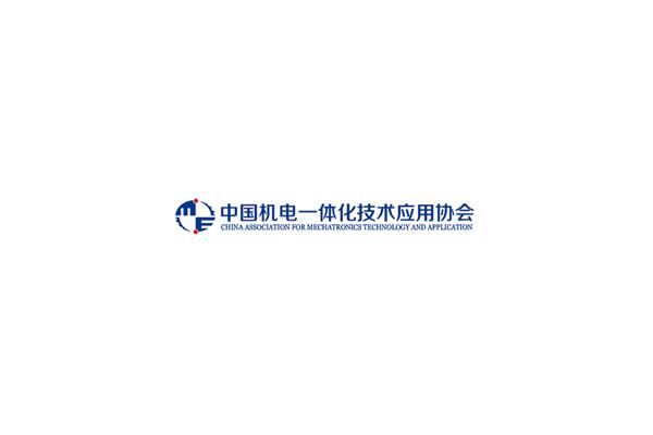 中国机电一体化技术应用协会