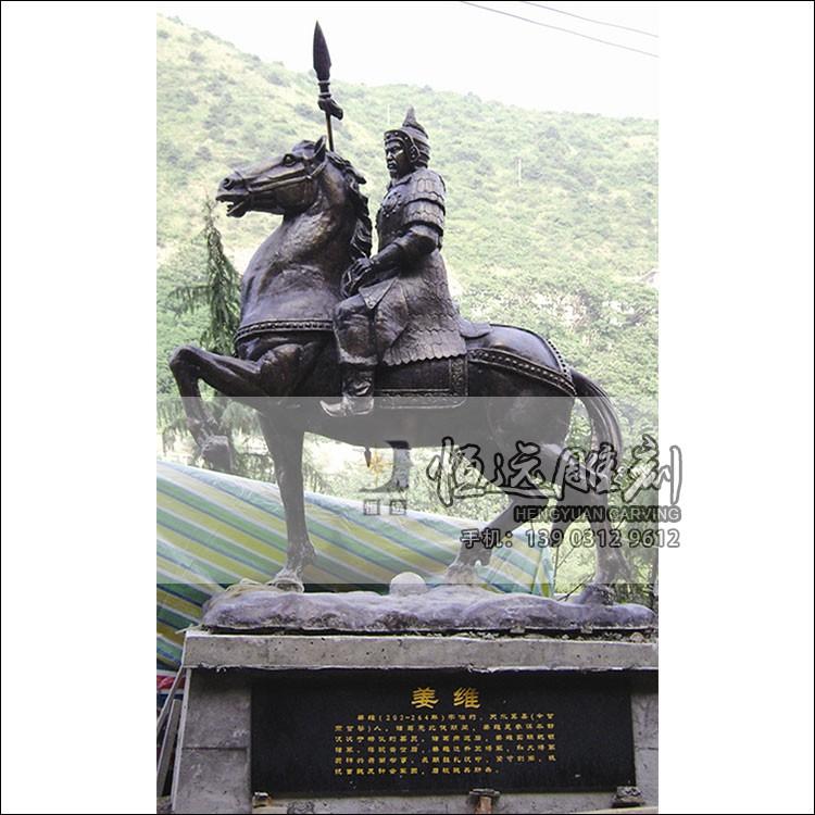 铜雕人物-姜维-HYTD-1004