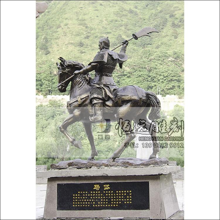 铜雕人物-马岱-HYTD-1006
