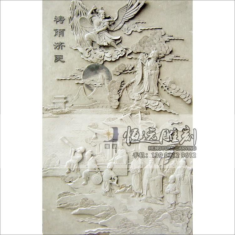 浮雕-曲阳石雕-FD-1004