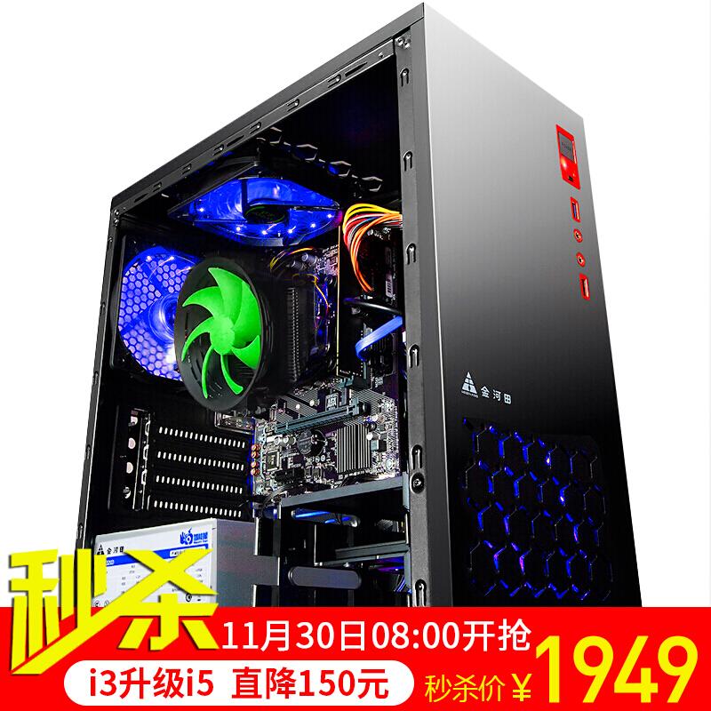 立伟世纪 i3 7100/SSD/技嘉主板/办公游戏台式组装电脑主机/DIY组装机