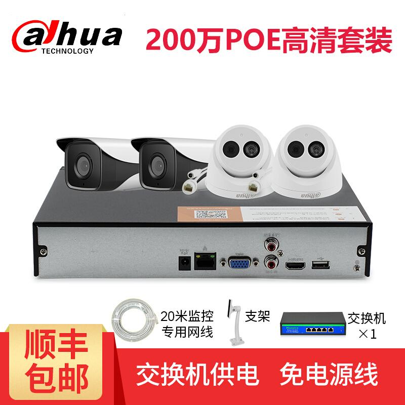 立伟世纪 大华200W监控摄像头4路高清探头硬盘录像机POE供电家用室内外监控器手机远程设备套装 4路 不带硬盘+可付费上门安装