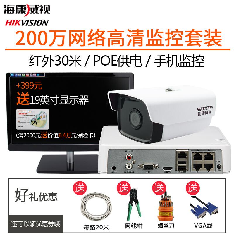 立伟世纪 海康威视摄像头监控设备套装200万网络高清监控摄像头套装海康威视硬盘录像机带POE监控器 1路+ 可付费上门安装 不带硬盘
