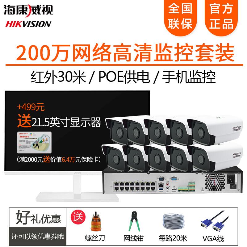 立伟世纪  海康威视摄像头监控设备套装200万网络高清监控摄像头套装海康威视硬盘录像机带POE监控器 10路+ 可付费上门安装 不带硬盘