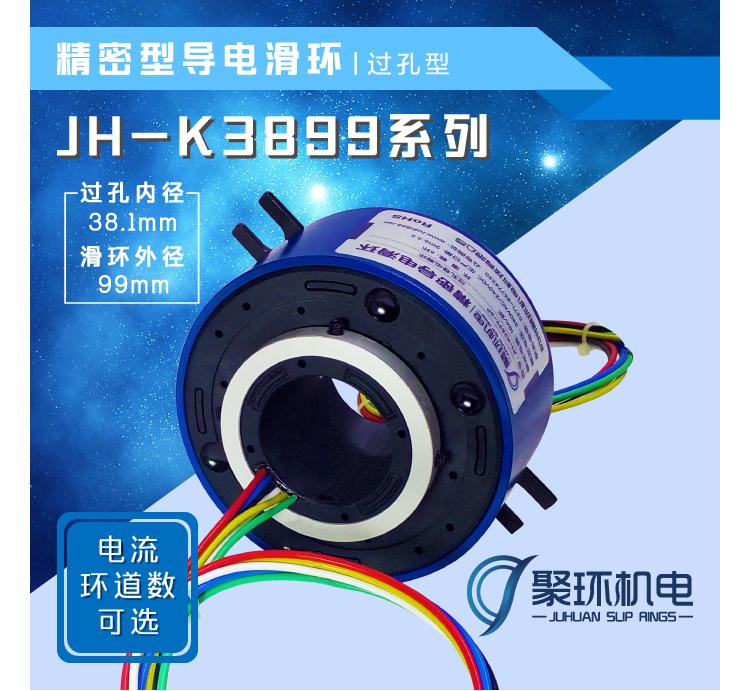 JH-K3899系列过孔型导电滑环