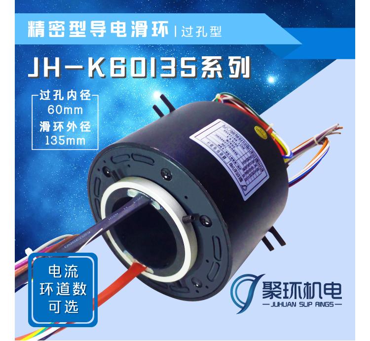 JH-K60135系列过孔型导电滑环