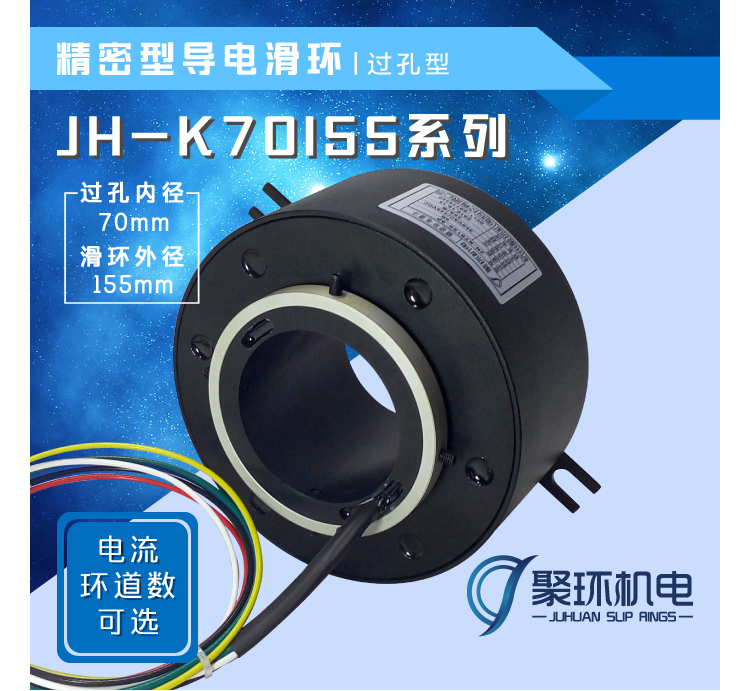 JH-K70155系列过孔型导电滑环