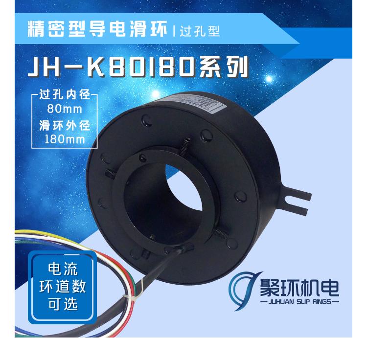 JH-K80180系列过孔型导电滑环