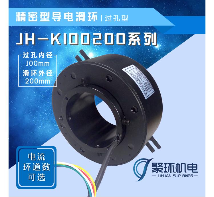 JH-K100200系列过孔型导电滑环