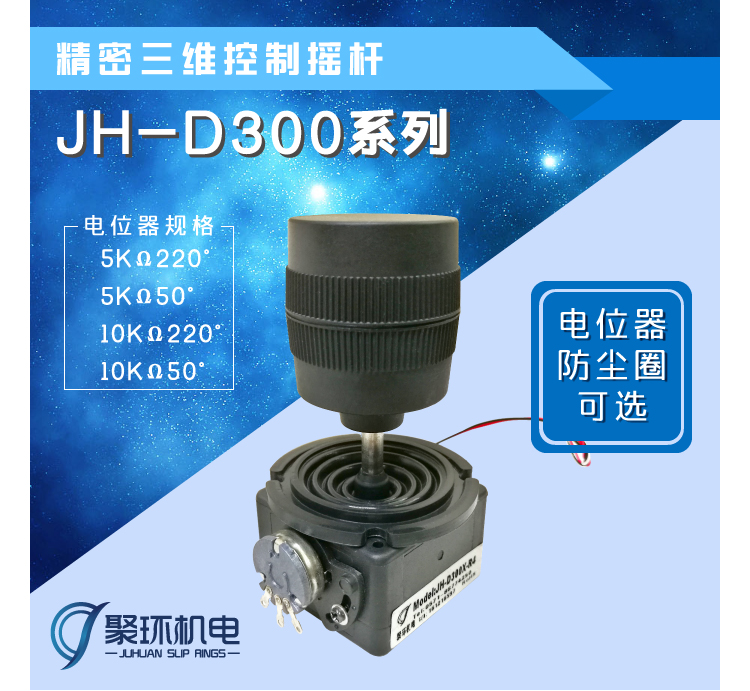 JH-D300控制摇杆