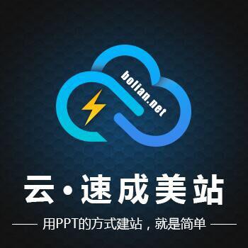 云速成美站(国际版)