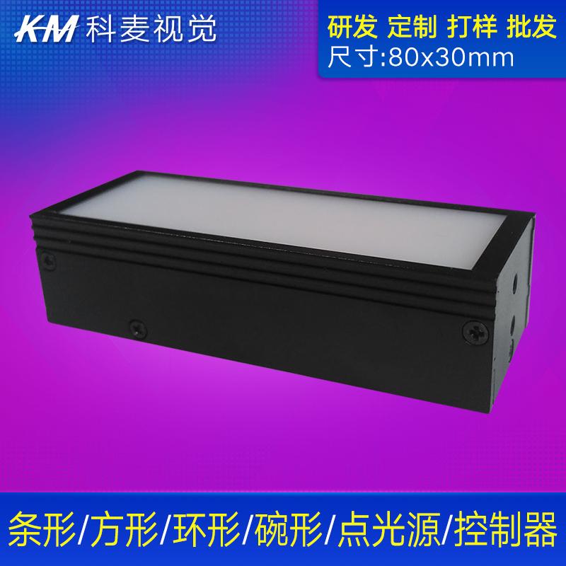视觉光源条形80x30mm