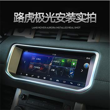 捷豹XE XFL F-PACE改装路虎神行极光揽胜10.25寸安卓大屏声控导航