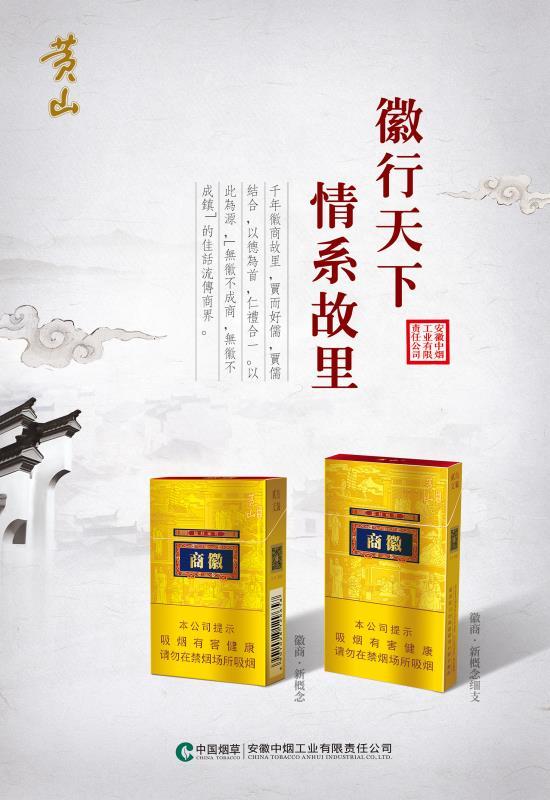 """""""黄山""""(徽商)系列香烟"""