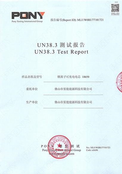 锂离子可充电电芯18650 UN38.
