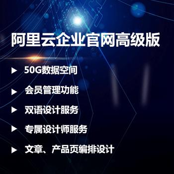 阿里云·企业官网5.1