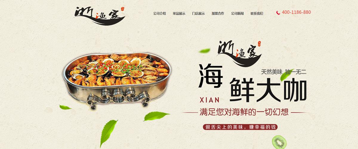 郑州市浙渔家餐饮管理有限公司