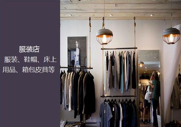 零售 - 服装鞋帽方案