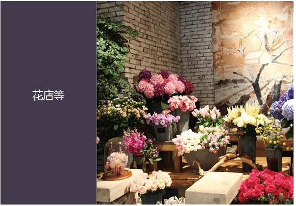 零售 –花店解决方案