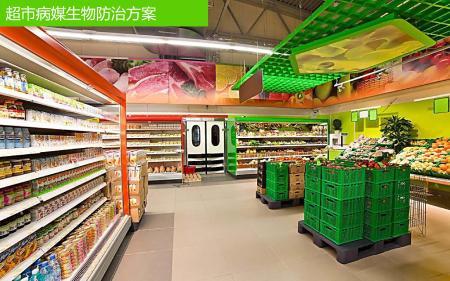 超市杀虫灭鼠方案