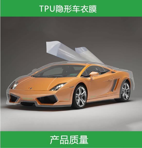 tpu隐形车衣膜、防刮花不变黄、厂家直销、量大从优