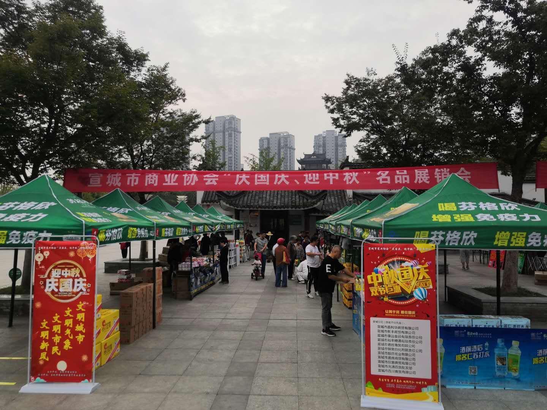 """宣城市商业协会""""庆国庆、迎中秋""""商品展销会成功举办"""